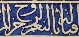 arabische Kachel